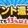 本日7/14(金)12:00より、ポイント13%以上還元祭!