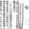 金曜デモとボブ・ディラン『愚かな風』吹く5月の日本