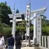 【御朱印】宮城県 金蛇水神社