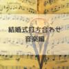 結婚式打ち合わせ〜音楽編〜
