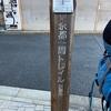 京都トレイル 伏見~蹴上 第2回