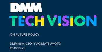 DMM TECH VISION -DMMのテックカンパニー化に向けた、CTO松本の3年後に向けた取り組みを公開!!-