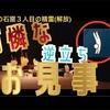 【sky星を紡ぐ子どもたち】精霊解放!3人目風の預言者「預言者の石窟」を舞台に繰り広げられる最新のシーズンイベント開幕