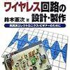 ラジオの製作のまねごと~北海道は真夏の気温