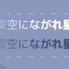ブログの表示フォントをGoogle Webフォント M+ 1p (Japanese)に変えてみた。