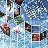 ビジュアル理科事典(学研)【小3息子】