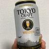 ビールのお話・冬限定を飲んでみた