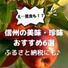 【信州の美味と珍味】長野県出身の私が本気でおすすめする美味しいモノ6選(ふるさと納税も)