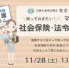【11/28(土)】ことはたセミナー①「知っておきたい!ママ向け社会保険・法令・制度」/ママの復職支援プログラム