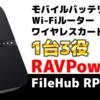 【FileHub RP-WD009 レビュー】出張のお供に!RAVPowerから1台3役の多機能ワイヤレスリーダーが発売されたので使ってみた!