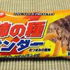 有楽製菓 柿の種サンダー(2017)
