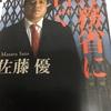読書記録43  外務省に告ぐ   佐藤優 著  新潮文庫 2019/07/18