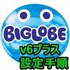 【実践編】失敗しないv6プラス!BIGLOBE+市販ルーターでv6プラス接続設定をする方法!