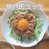 【サバ缶】お気に入りレシピ