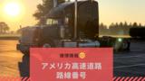 海外の道路事情【アメリカ編】高速道路の路線番号