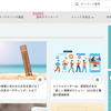 無料で使えるマーケティングメディア「ferret」が予想以上の内容でビックリ!