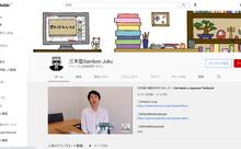 10万人の日本語学習者が登録するYouTubeチャンネル