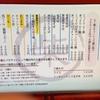 【今週のラーメン1563】 柴崎亭 (東京・調布) 塩煮干そば
