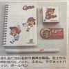 広島市平和ふるさと納税返礼品にカープグッズ追加