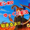 ポケモンMODパート1(その1):「始まるよ!!」