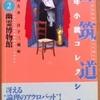 都筑道夫「少年小説コレクション2」(本の雑誌社)-「ゆうれい博物館」