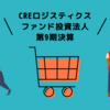 【J-REIT】CREロジスティクスファンド投資法人