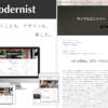 ブログテーマ第2弾「Modernist」うぷしたじぇ~L( •̤ㅂ•̤)┘三└(•̤ㅂ•̤)」?
