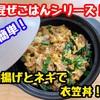 【レシピ】簡単!混ぜごはんシリーズ!衣笠丼!
