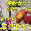 装動セイバーにドラゴンブレーメンとあのパーツ!! SHODOのエグゼイドはここまで進化した!?