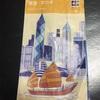 香港でもJCBカード