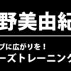 藤野美由紀サックス・ワークショップ「アドリブに広がりを!フレーズトレーニングワークショップ」8月6日(日)開催