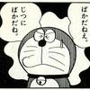 大阪万博反対
