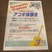 【無料AGイベント】アコギ体験会!!vol.8&vol.9