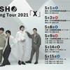 DISH// Spring Tour 2021「X」&「ROCK KIDS 802-OCHIKEN Goes ON!!-SPECIAL LIVE HIGH! HIGH! HIGH!」& DISH// SUMMER AMUSEMENT '21 -森羅万象- セットリスト