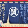 Apple iPadなどが当たる!大阪質屋協同組合の豪華プレゼントキャンペーン情報!