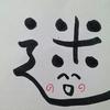 今日の漢字326