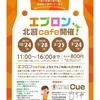 第2回 北習cafe開催のお知らせ