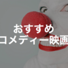 【2018年】元気が出るおすすめのコメディ映画13作品