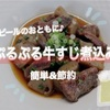 【プルプル牛すじ煮込み】夏でも牛すじが食べたい!!!!お酒のあてにぴったり👍【シャトルシェフで節約】
