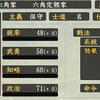 歴史人物語り#82 主君に誅殺された「六角氏の両藤」の一人、後藤賢豊と父の仇を居城から追い出した後藤高治