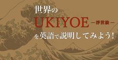 世界の「UKIYO-E(浮世絵)」を英語で説明してみよう!