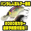 【SHIMANO】人気ルアー各種の限定カラー「バンタム ラトリンサバイブ・マクベスフラットAR-C・マクベス50 2020限定カラー」通販予約受付開始!