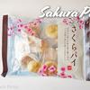 【カルディ桜菓子・食べ比べ】さくらパイはお花見向き / Sakura Pie