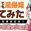 『異世界でも風俗嬢やってみた』モーションコミック公開!!