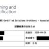 AWSソリューションアーキテクトアソシエイト(SAA-C01)に合格しました