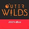 【ニンテンドーダイレクト】Outer Wildsがニンテンドースイッチで2021年夏発売決定!【ニンダイ】