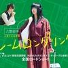 【日本映画】「ルームロンダリング〔2018〕」ってなんだ?