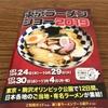 「東京ラーメンショー2019」at 駒沢オリンピック公園に行ってきた