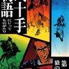 『弐十手物語』 全110巻