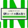 QRコードリーダーは専用アプリを入れなくてもLINEで十分!